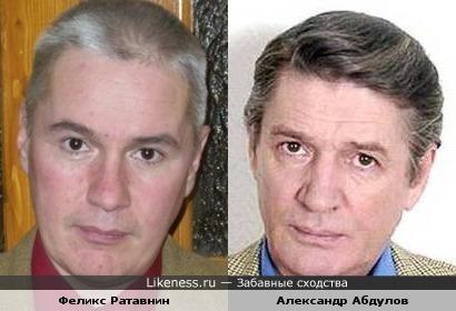 Феликс Ратавнин и Александр Абдулов