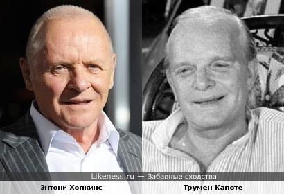 Энтони Хопкинс и Трумен Капоте