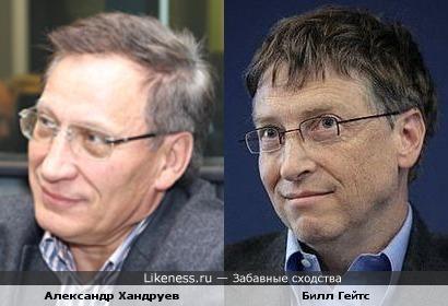 Александр Хандруев и Билл Гейтс
