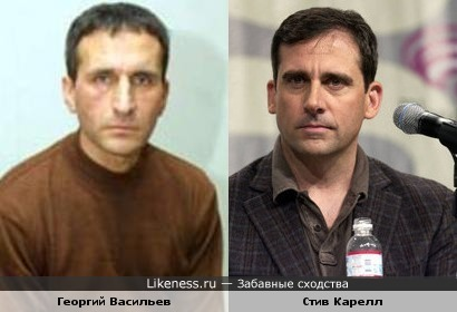 Георгий Васильев и Стив Карелл