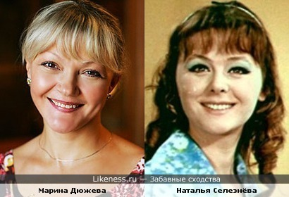 Марина Дюжева и Наталья Селезнёва