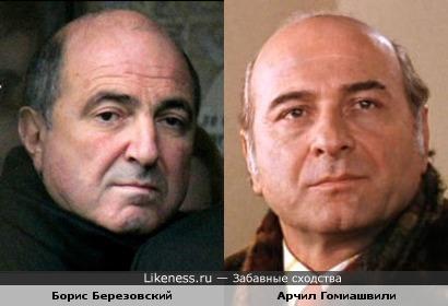 Борис Березовский и Арчил Гомиашвили