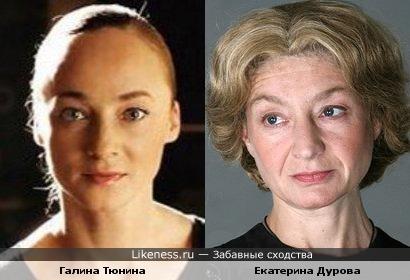 Галина Тюнина и Екатерина Дурова