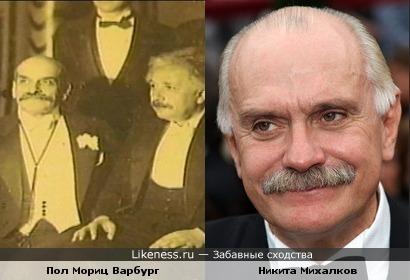 Даже Эйнштейну было в честь сфотографироваться с Никитой Михалковым
