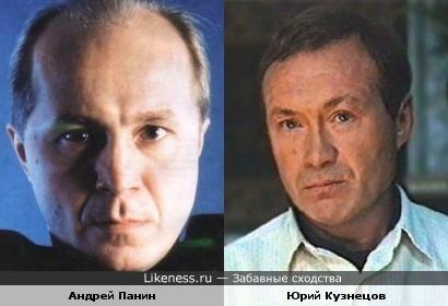 Андрей Панин и Юрий Кузнецов