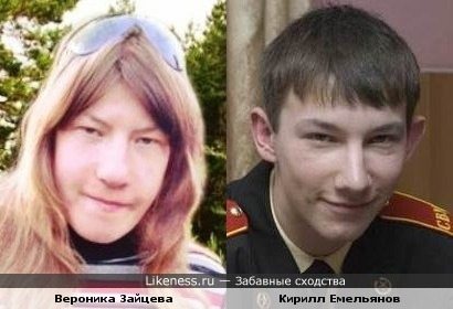 Уж ек знаю, кто такая эта Вероника Зайцева