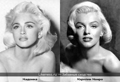 Мадонна и Мэрилин Монро