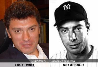 Борис Немцов и Джо Ди Маджо