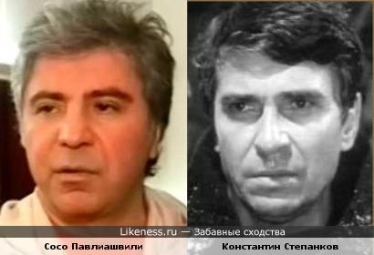 Сосо Павлиашвили и Константин Степанков