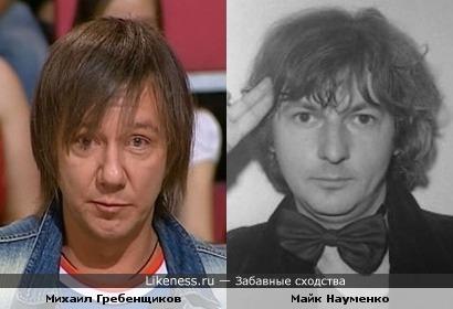 Михаил Гребенщиков и Майк Науменко