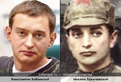 Константин Хабенский и Михаил Тухачевский