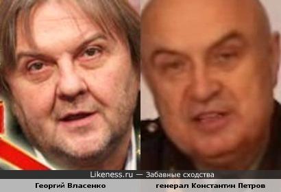 Георгий Власенко («Самоцветы») похож на генерала Петрова Константина Павловича