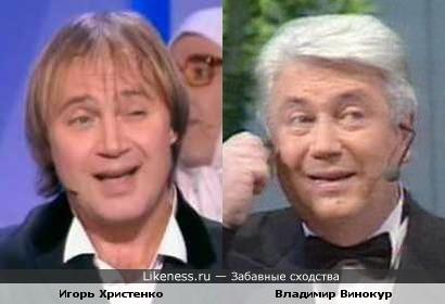Игорь Христенко и Владимир Винокур