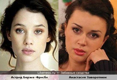 Астрид Берже-Фрисби и Анастасия Заворотнюк