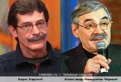 Борис Барский и Александр Панкратов-Чёрный