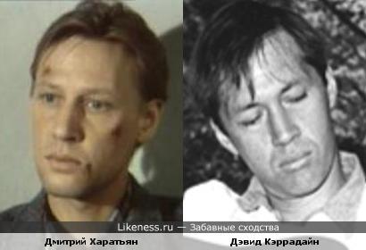 Дмитрий Харатьян похож на молодого Дэвида Кэррадайна
