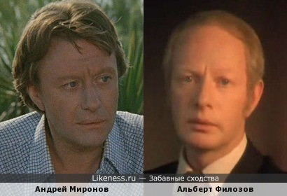 Андрей Миронов и Альберт Филозов