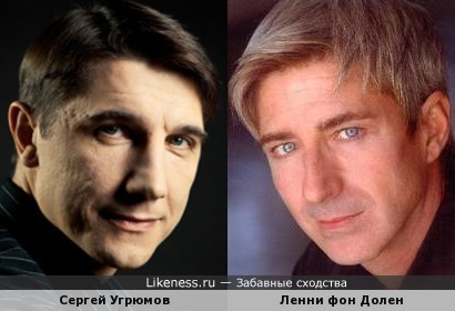 Сергей Угрюмов и Ленни фон Долен