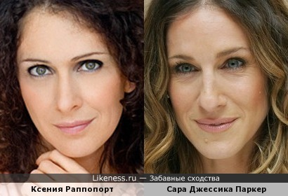 Ксения Раппопорт и Сара Джессика Паркер