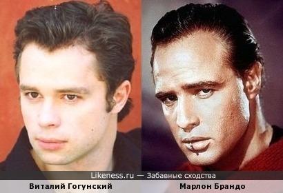 Виталий Гогунский и молодой Марлон Брандо