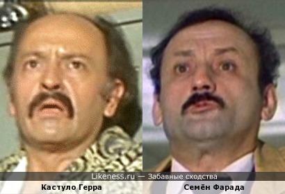 Кастуло Герра и Семён Фарада