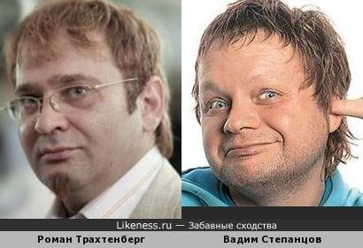 Роман Трахтенберг и Вадим Степанцов