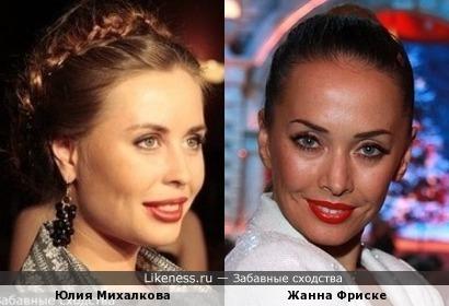 Юлия Михалкова и Жанна Фриске