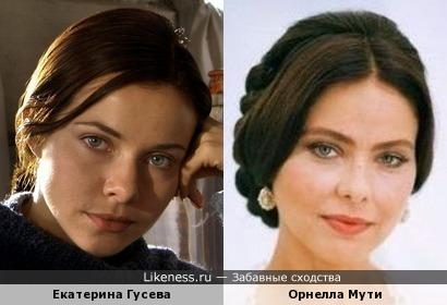 Екатерина Гусева и Орнелла Мути