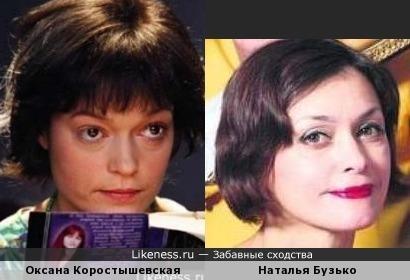 Оксана Коростышевская и Наталья Бузько