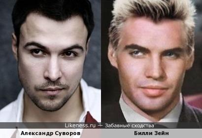 Александр Суворов и Билли Зейн