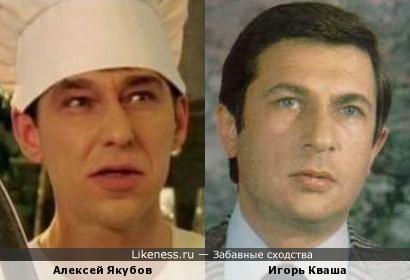 Алексей Якубов и Игорь Кваша