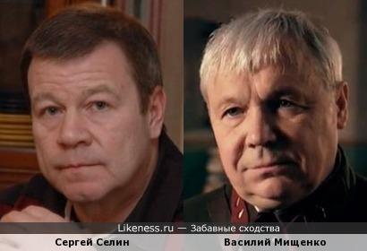 Сергей Селин и Василий Мищенко