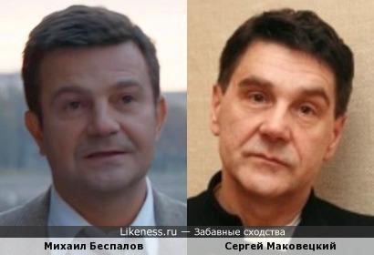 Михаил Беспалов и Сергей Маковецкий