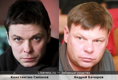 Константин Силаков и Андрей Бочаров