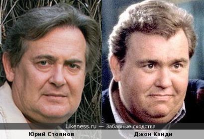 Юрий Стоянов и Джон Кэнди