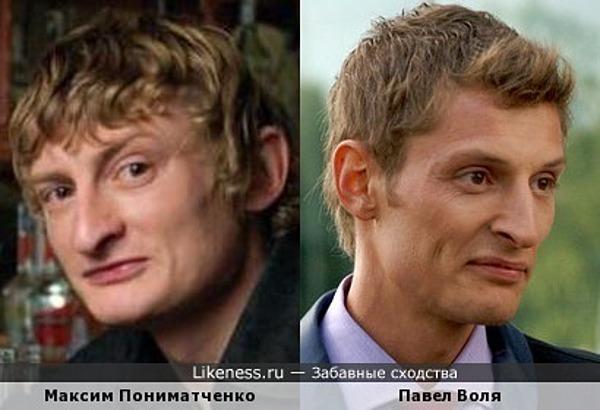 Максим Пониматченко и Павел Воля