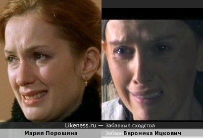 Мария Порошина и Вероника Ицкович