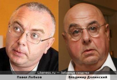 Павел Лобков и Владимир Долинский