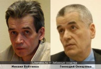 Михаил Войтенко и Геннадий Онищенко
