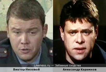 Виктор Низовой и Александр Карамнов