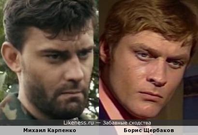 Михаил Карпенко и Борис Щербаков