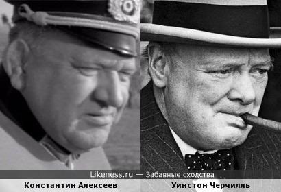 Константин Алексеев и Уинстон Черчилль