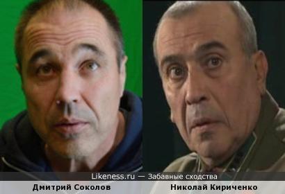 Дмитрий Соколов и Николай Кириченко
