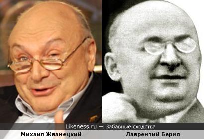 Михаил Жванецкий и Лаврентий Берия