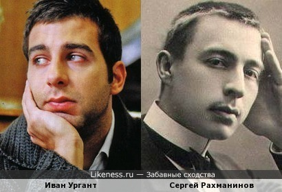 Сергей Рахманинов на это фото похож на Урганта