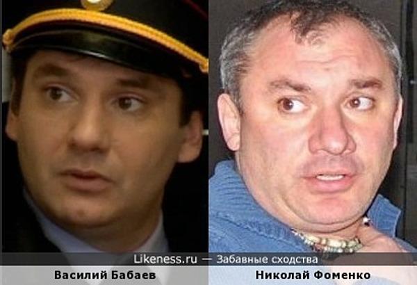 Василий Бабаев и Николай Фоменко