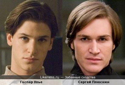 Гаспар Улье и Сергей Плюснин