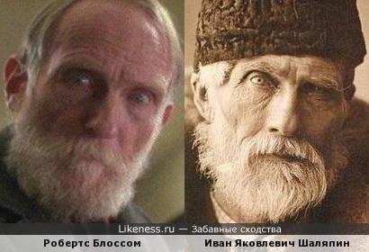 "Отец Шаляпина похож на Робертса Блоссома (дворник Марли из ""Один дома"")"