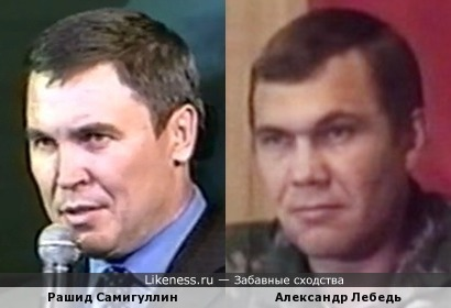 Рашид Самигуллин и Александр Лебедь
