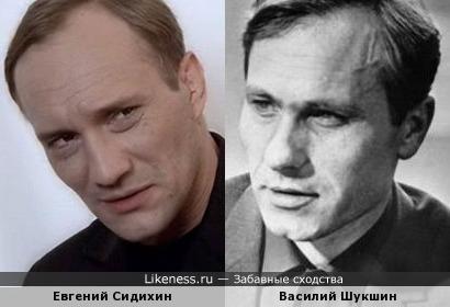 Евгений Сидихин и Василий Шукшин